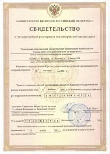 Свидетельство о регистации