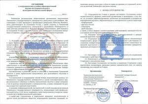 Соглашение о сотрудничестве с ТюмГУ 27.10.14