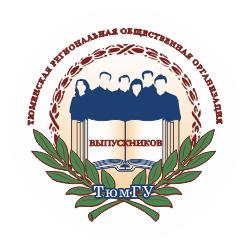 Тюменская региональная общественная организация выпускников Тюменского государственного университета