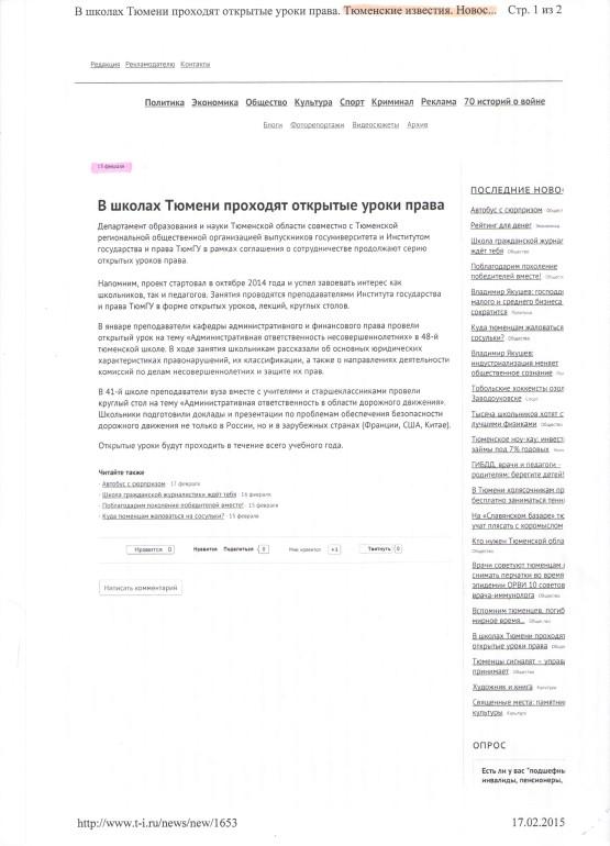 Novosti tumeni 13.02.15