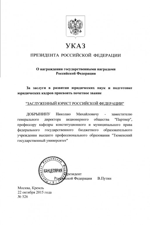 Указ о Добрынине Н.М.