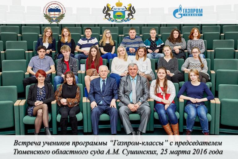 Сушинских А.М.